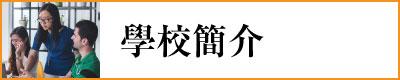 日文 學校 簡介 香港 東亞語言文化學校 japanese contonese mandarin chinese school toa language & culture
