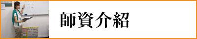 日文 導師 老師 日籍 日本人 香港籍 香港人japanese hongkong teschers