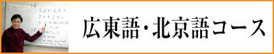 広東語・北京語コース