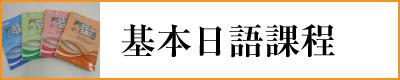 基本日語課程