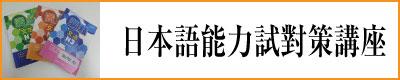日本語能力試對策講座