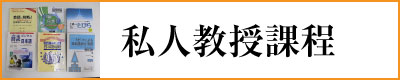 日本語 日文 日語 japanese school 私人教授 private course 學校