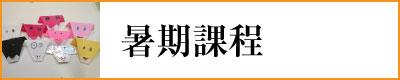 日本語 日文 日語 japanese summer course 暑期課程 暑假 學校