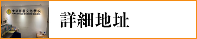日文 日本語 日語 japanese school 學校地址 地圖 address map