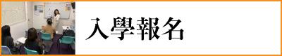 日文 日本語 日語 japanese 入學報名 apply