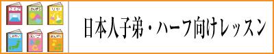 日本人子弟・ハーフ向けレッスン