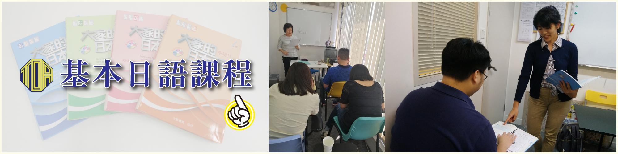 日文 日本語 日語 basic beginner japanese 基本日語課程 大家的日本語