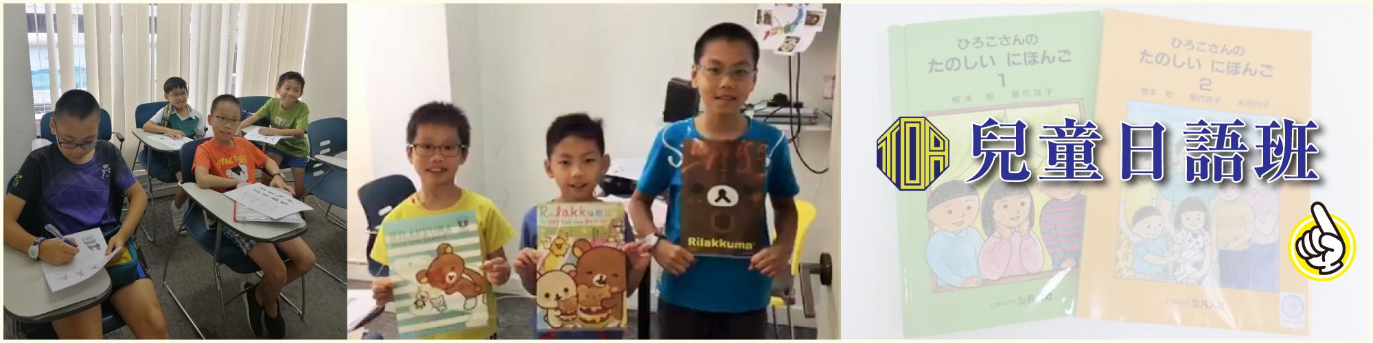 日文 日本語 日語 japanese 兒童日語班 kids course