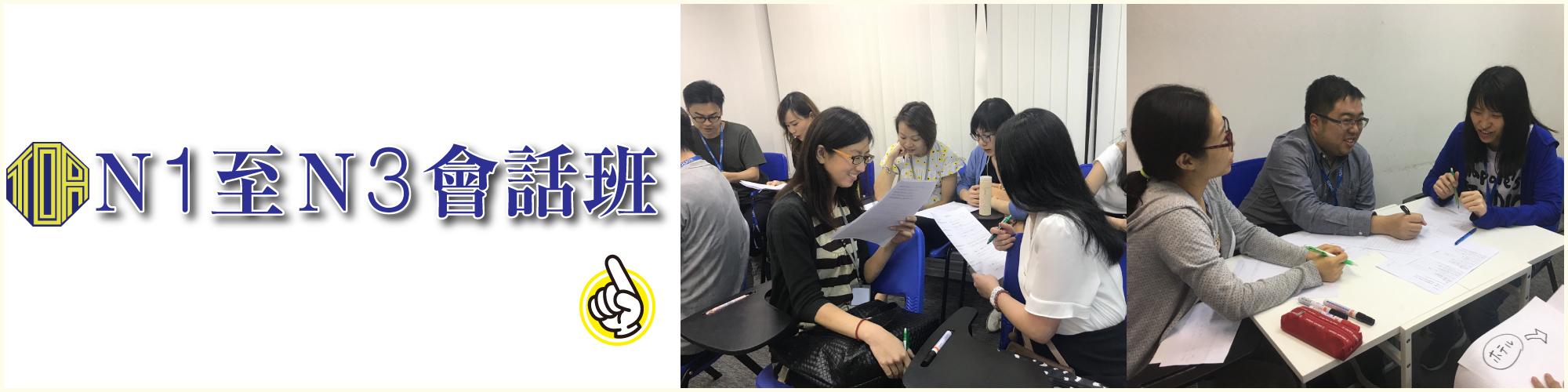 日文 日本語 日語 japanese conversation N1至N3會話班