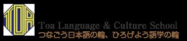 東亞語言文化學校