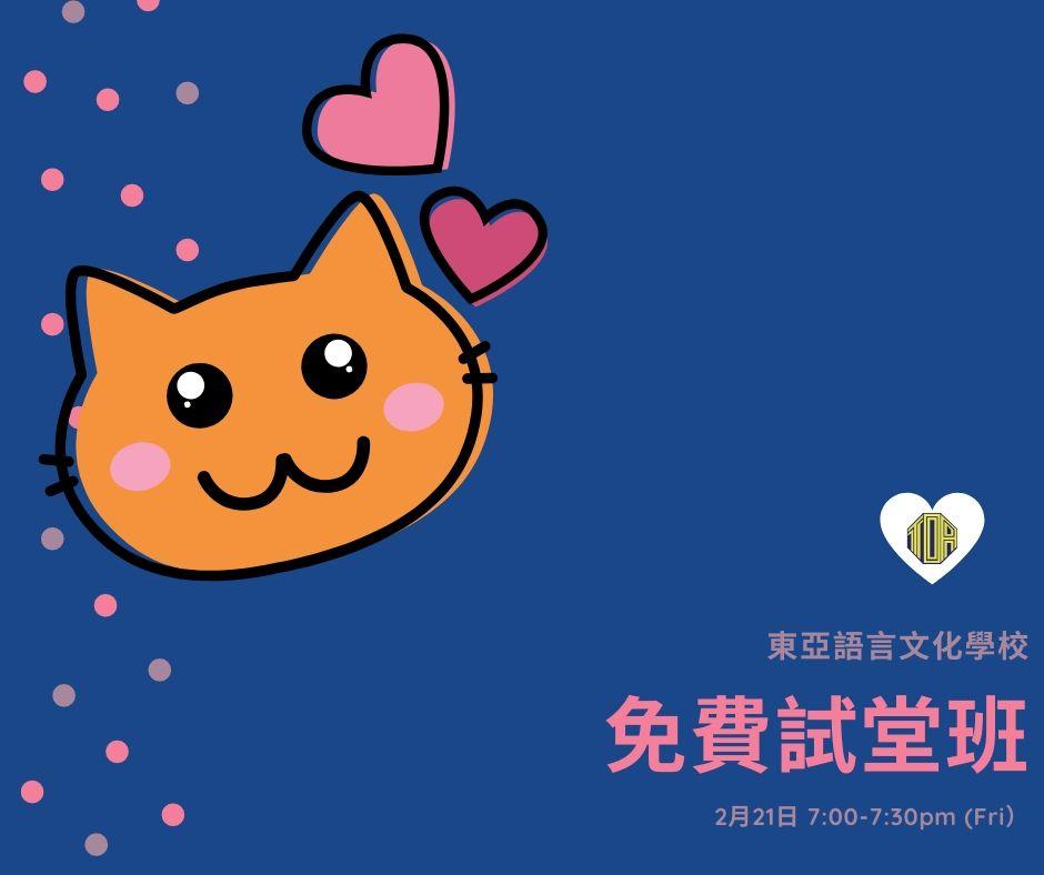 東亞語言文化學校 2月免費試堂