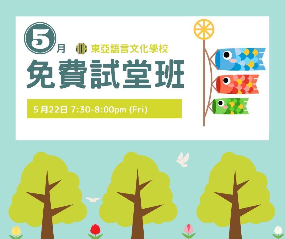 香港 東亞 日文 日本語 学校 広東語 北京語 hongkong toa japanese school cantonese chinese free trial lesson 免費試堂