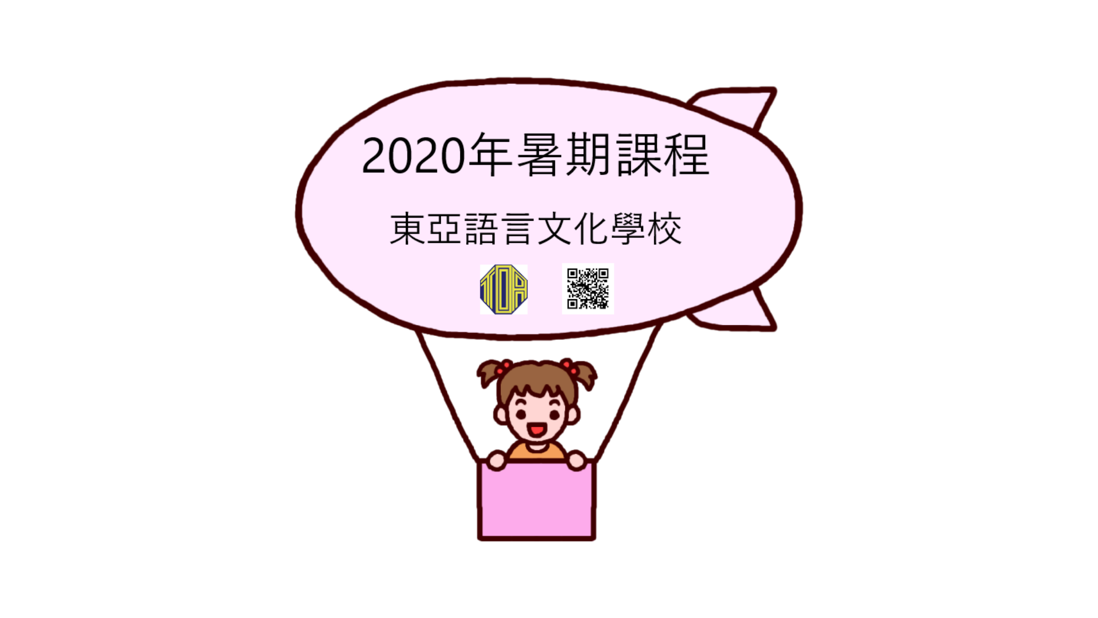 hongkong toa japanese school cantonese chinese summer courses 香港 東亞 日文 日本語 広東語 北京語 暑期課程