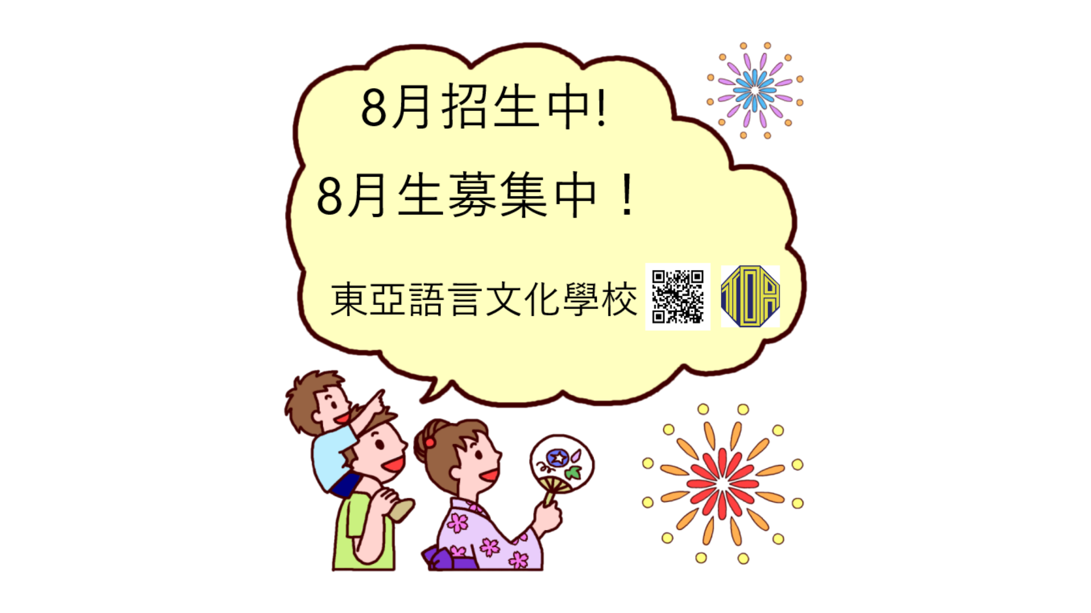 hongkong toa japanese school cantonese chinese summer courses 香港 東亞 日文 日本語 広東語 北京語