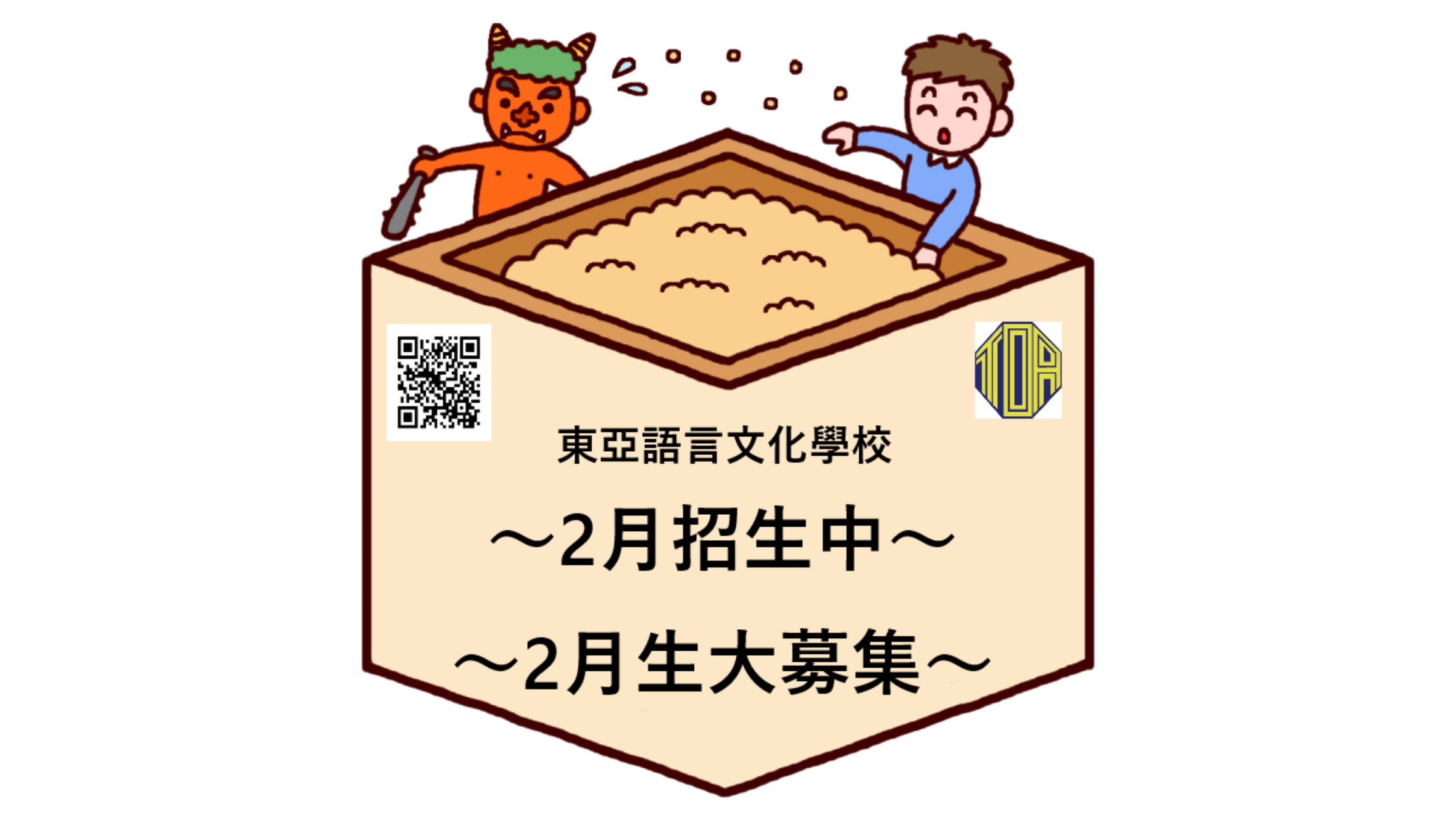 hongkong toa japanese school cantonese chinese summer courses 香港 東亞 日文 日本語 広東語 北京語