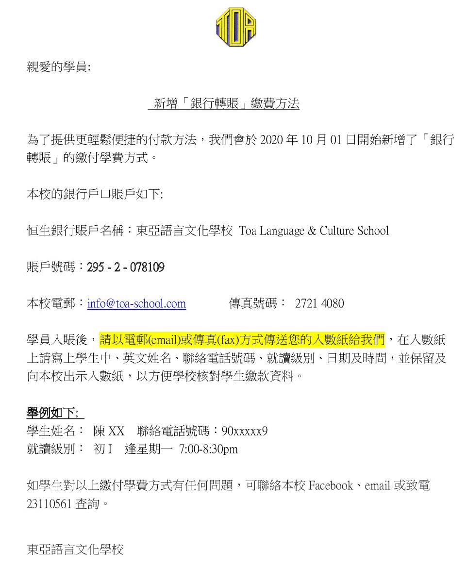 香港 東亞  日文 日本語 学校 広東語 北京語 hongkong toa japanese school cantonese chinese