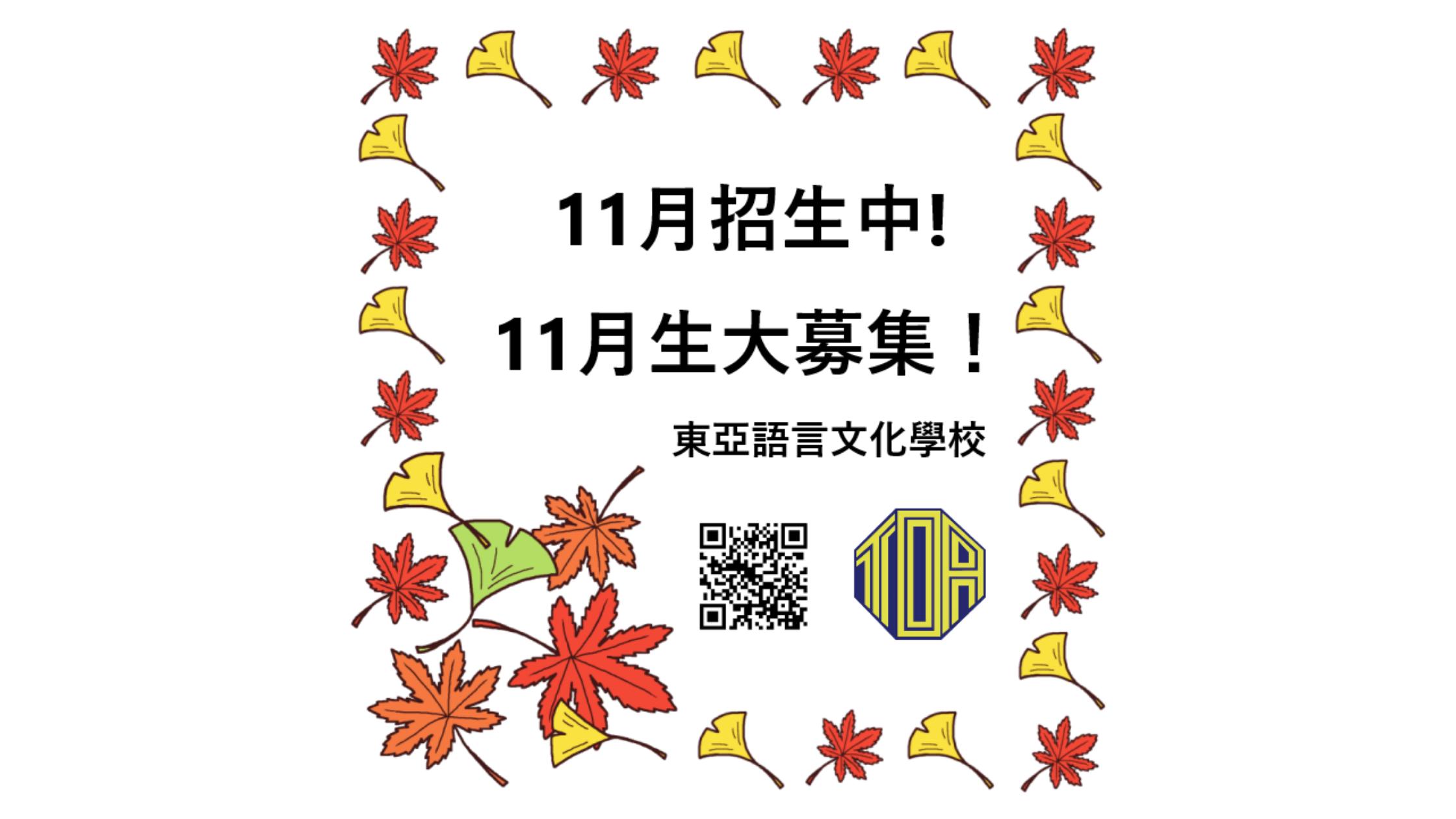 hongkong toa japanese school cantonese chinese summer courses 香港 東亞 日文 日本語 広東語 北京語 中国語