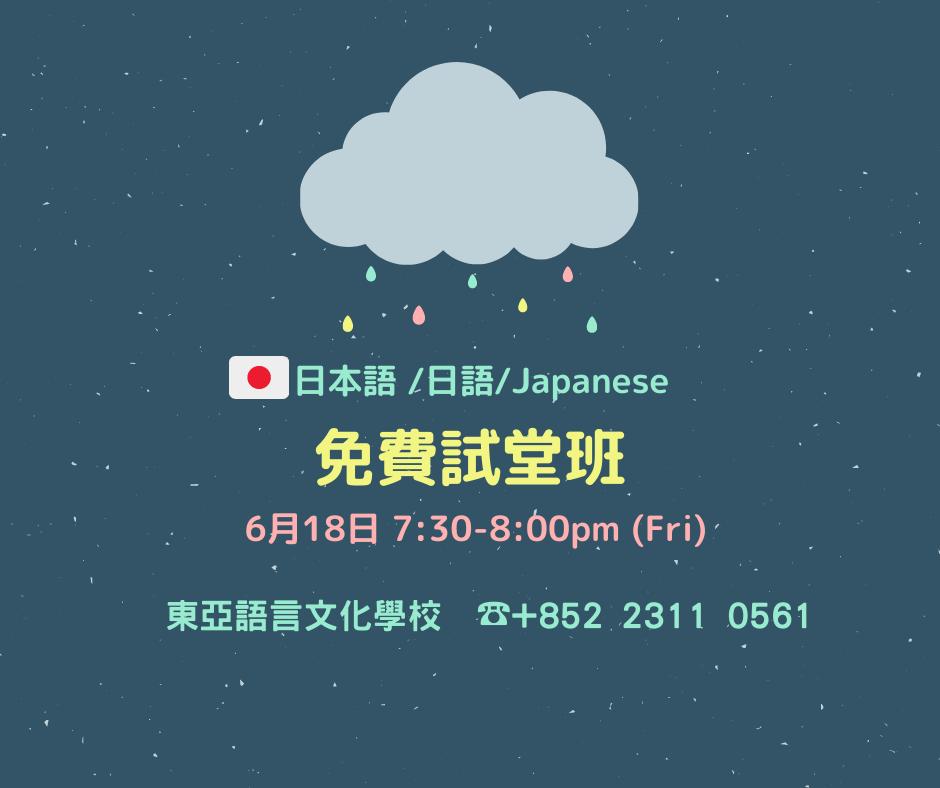 香港 東亞 日文 日本語 学校 広東語 北京語 hongkong toa japanese school cantonese chinese free trial lesson 免費試堂 語言