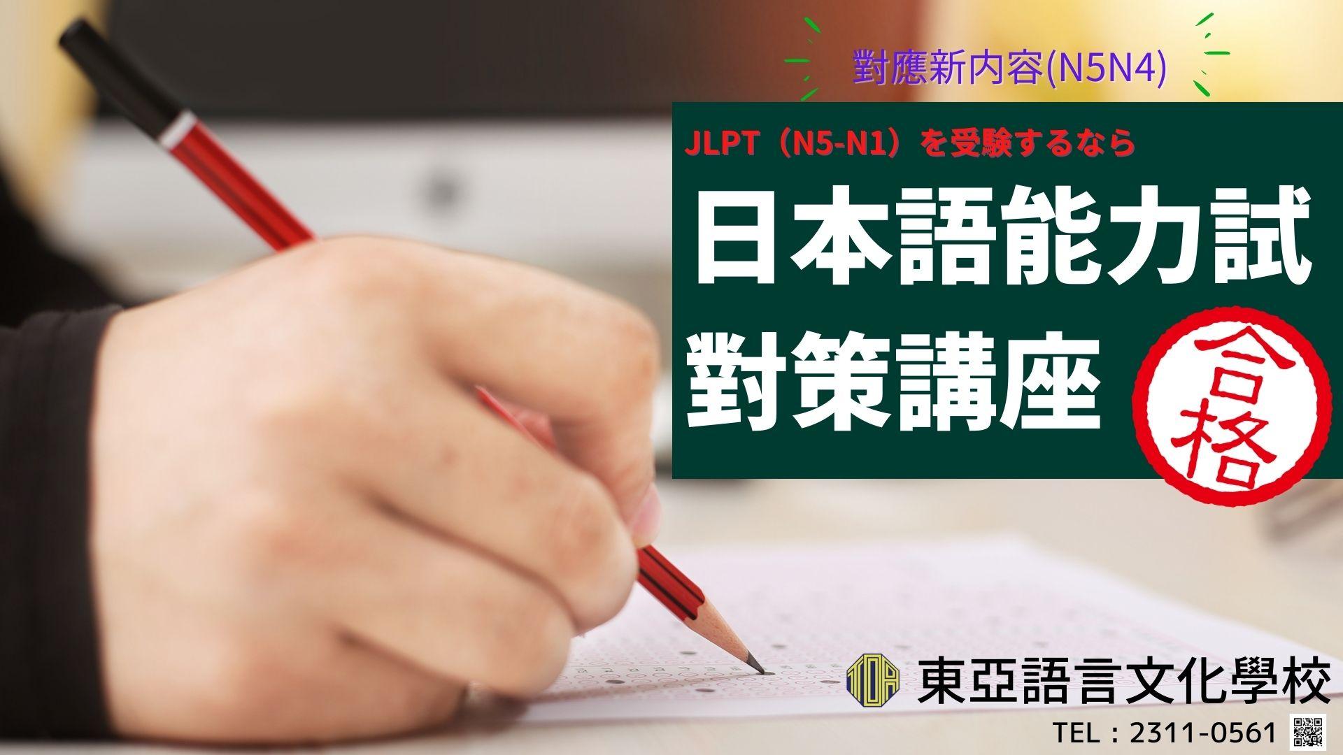 hongkong toa japanese school cantonese chinese 香港 東亞 日文 日本語 広東語 北京語 中国語 日本語能力試験 JLPT