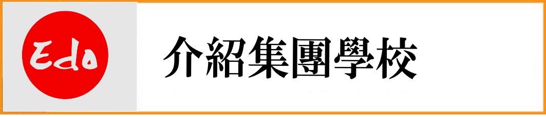 日本語 日文 日語 japanese study in japan 留日 代辦 學校 school