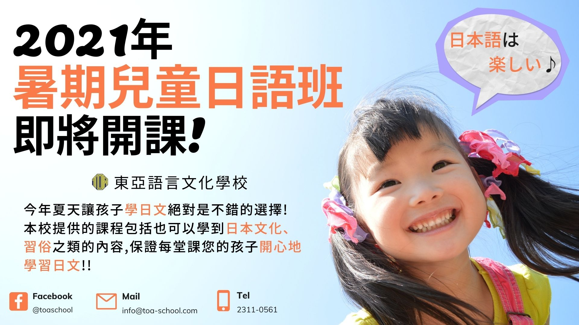 hongkong toa japanese school kids summer course 香港 東亞 日文 日本語 學日文 兒童日語 暑期日語班