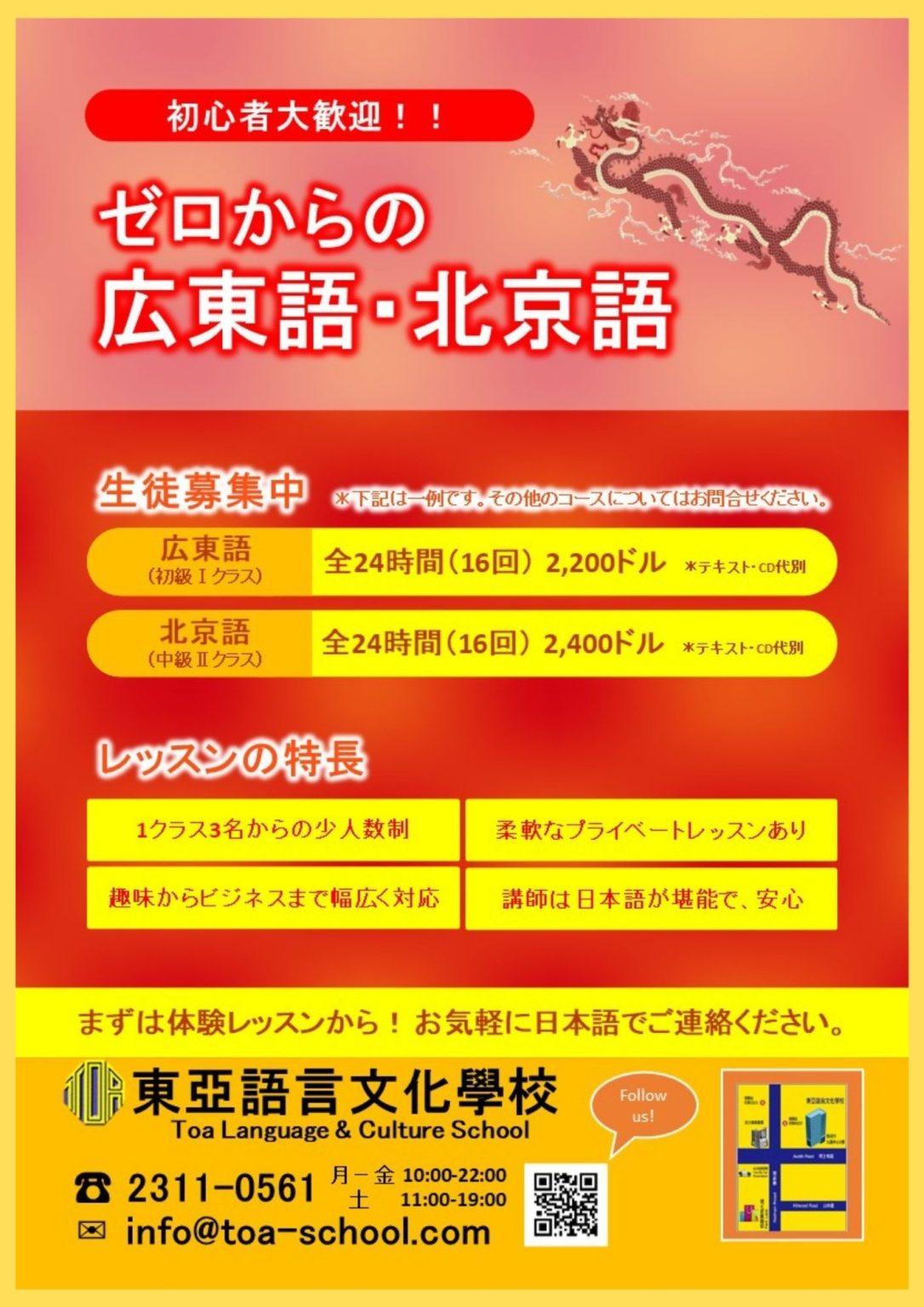日本語 日文 日語 広東語 北京語 中国語 語学学校 よくある質問 japanese language chinese cantanese mandarine school faq